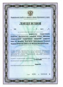 Лицензия учеб деятельность