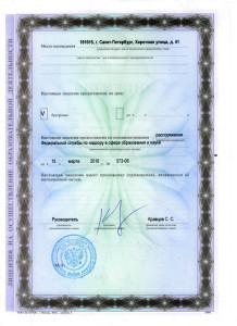 Лицензия учебная деятельность