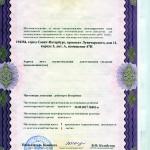 """Лицензия ООО ЦМК """"Алиса и Камелот"""""""